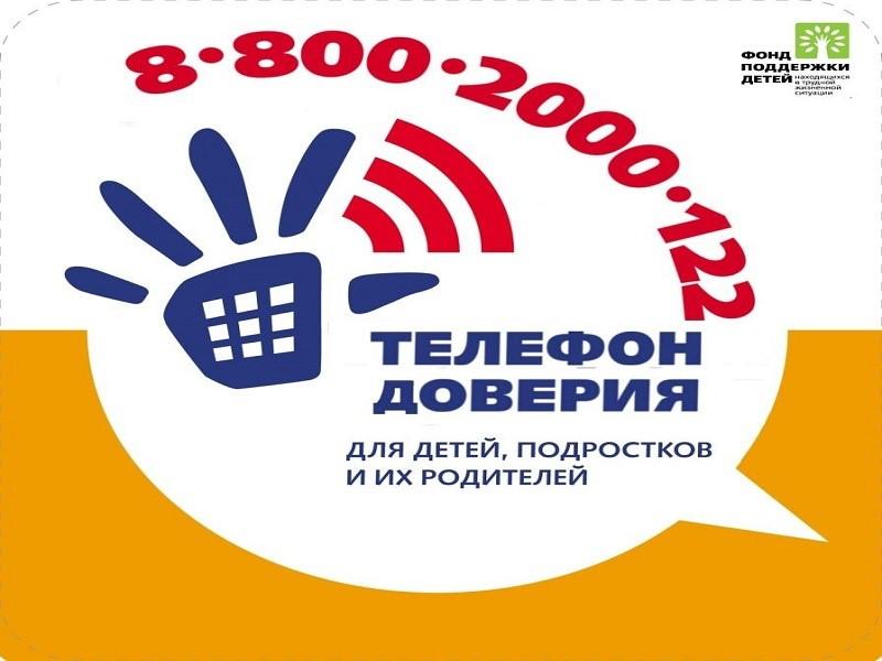 Телефоны доверия для детей, оказавшихся в трудной жизненной ситуации, и их родителей