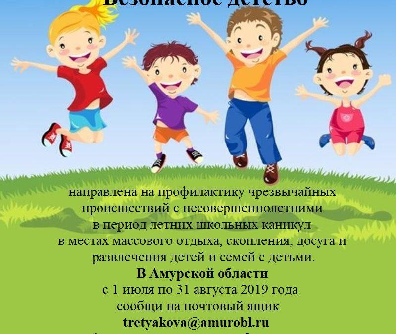 """ГБУ АО """"Ивановский социальный приют для детей"""" присоединился к всероссийской акции """"Безопасное детство"""""""