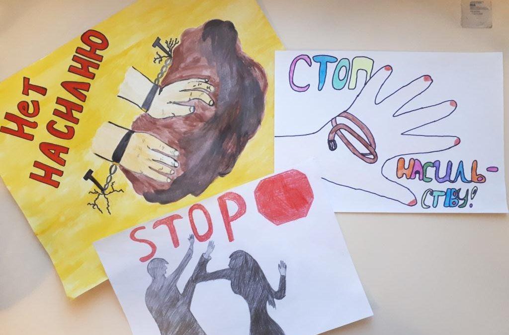 Мы против насилия