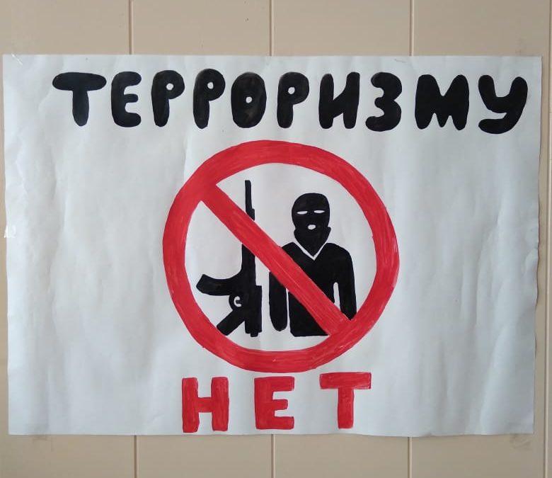Терроризм-угроза обществу