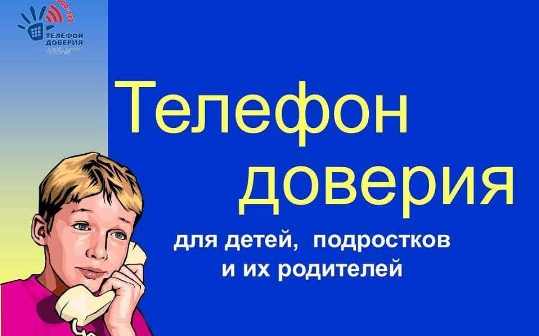 Всемирный день детского телефона доверия